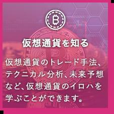 仮想通貨を知る