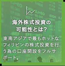 海外株式投資の可能性とは?