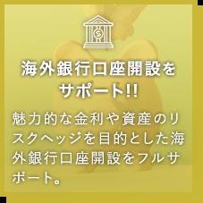 海外銀行口座開設をサポート!!