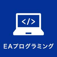 EAプログラミング