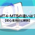 MT4MT5の違い