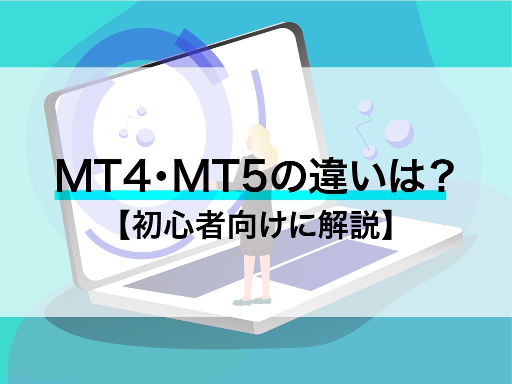 【2020年版】MT4とMT5の違いは?どちらを使えばいいのか解説