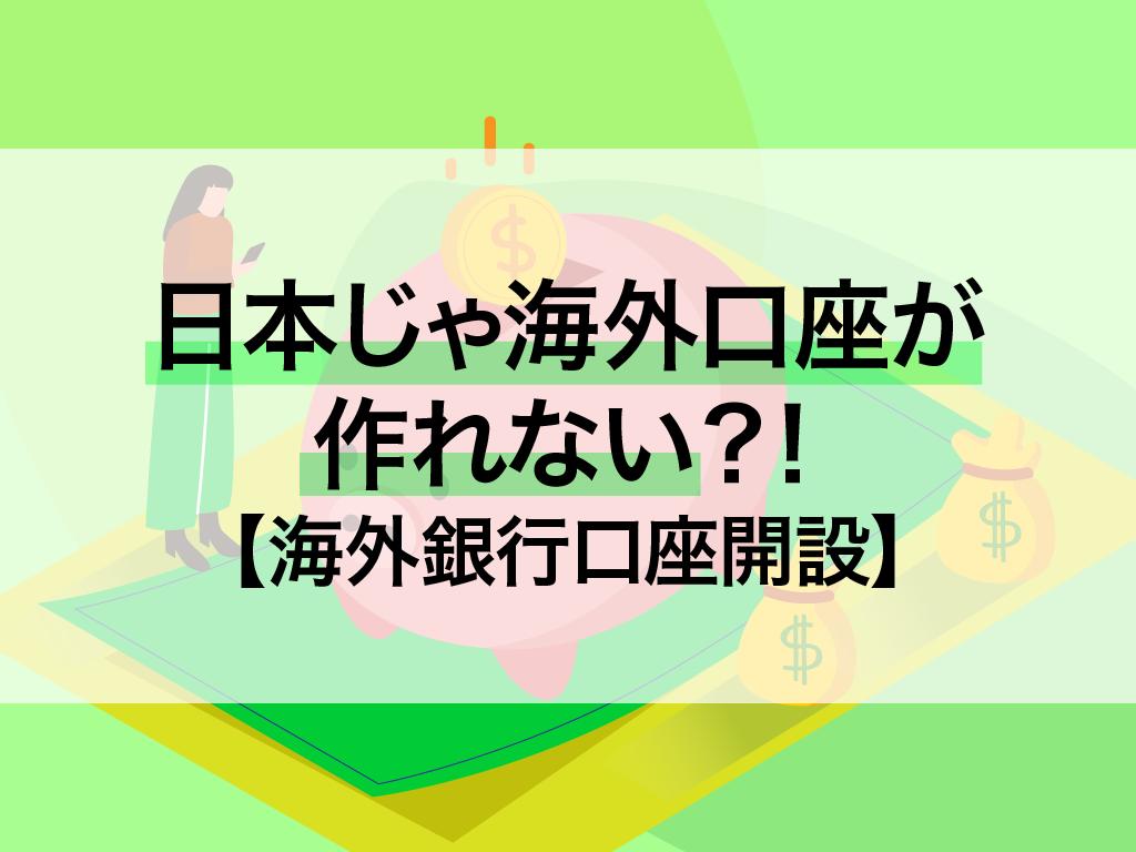 海外口座開設は日本じゃできない?!|口座開設方法
