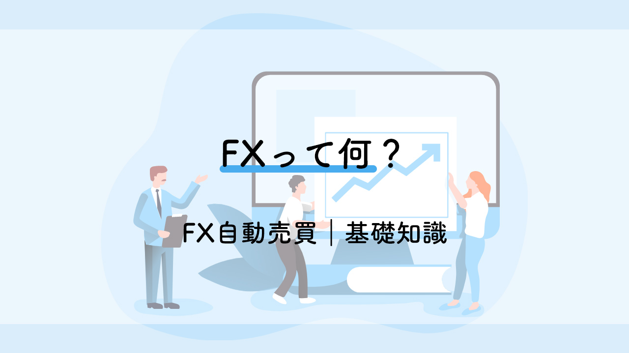 FXって何?FX自動売買|基礎知識