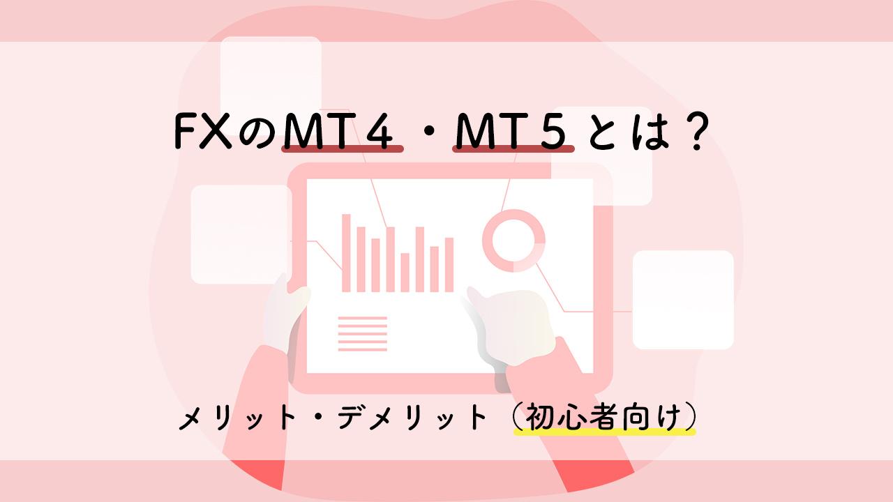 MT4・MT5って何?メリット・デメリット【初心者向け】