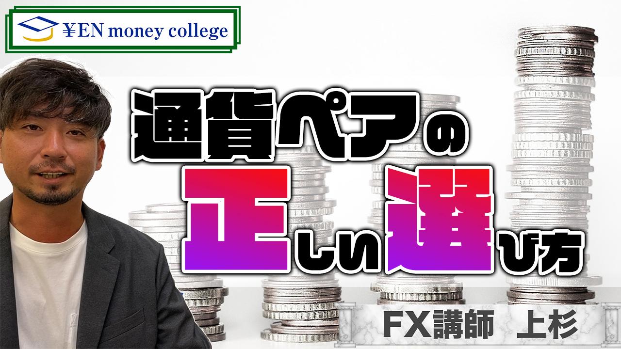 通貨ペアの正しい選び方 冒頭