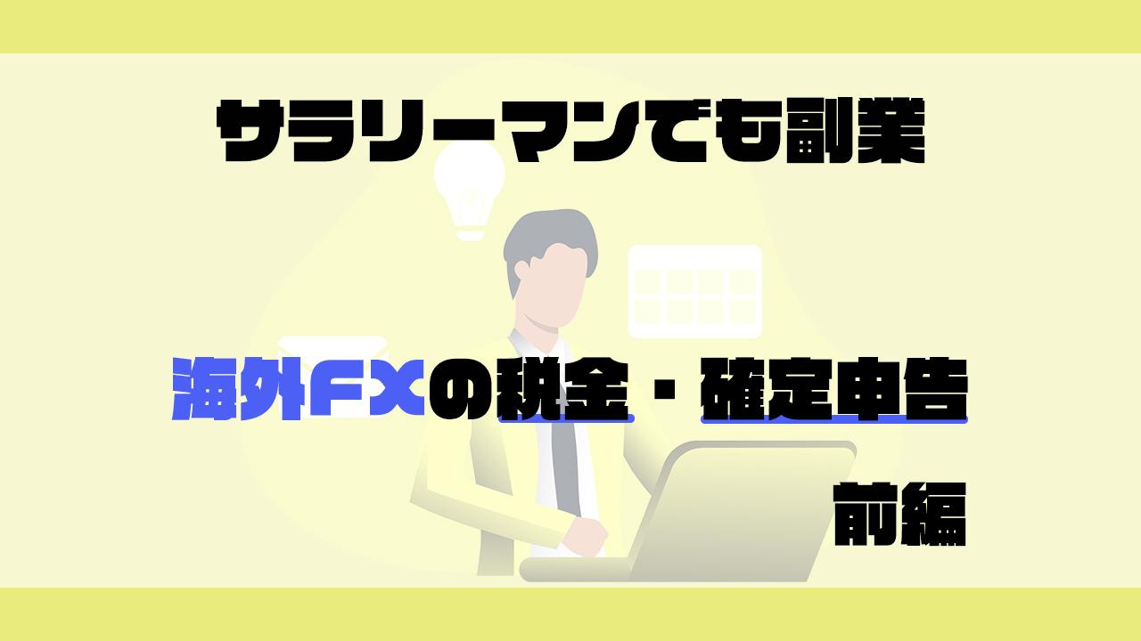 サラリーマンでも副業|海外FXの税金・確定申告(前編)