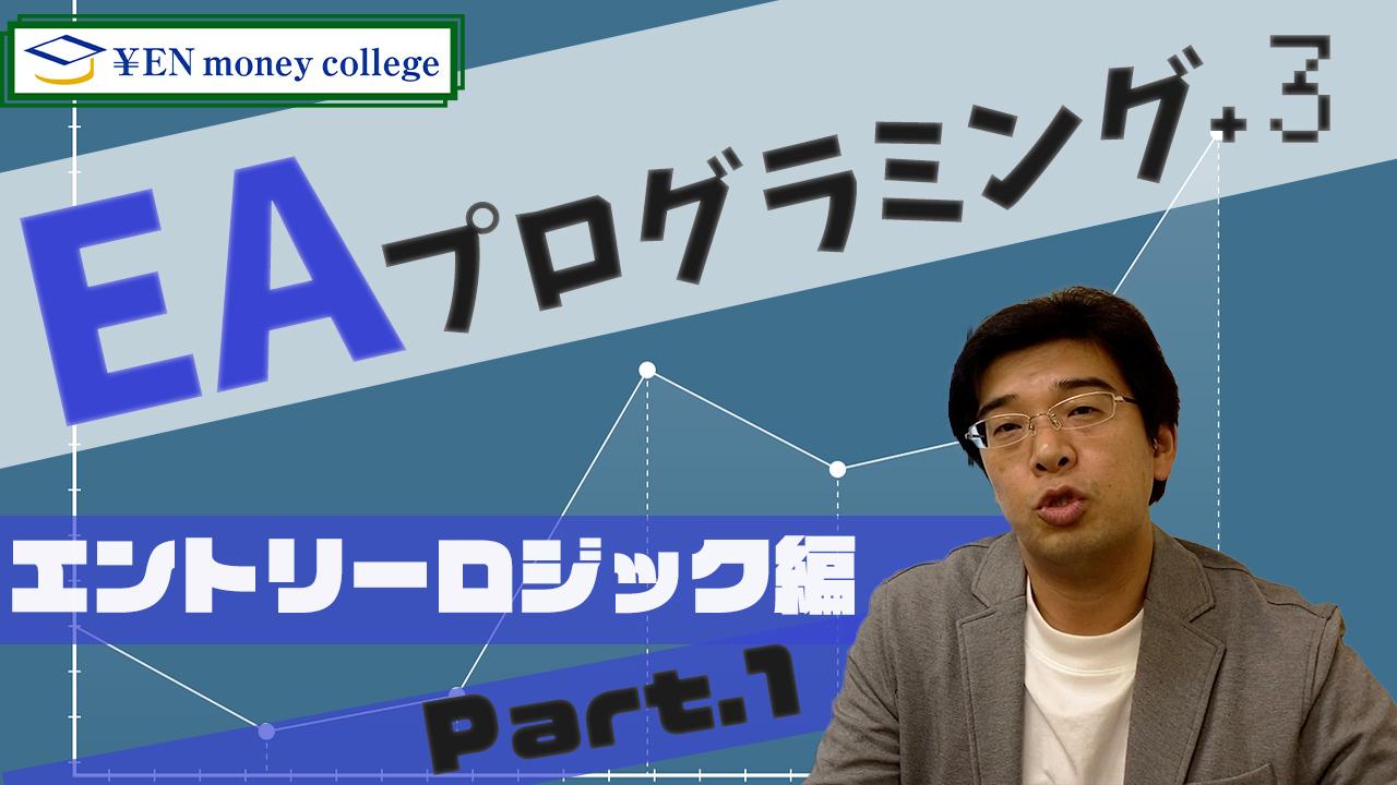 EAプログラミング3 前編