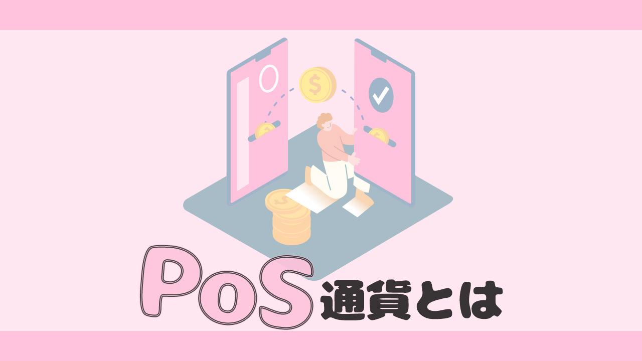 PoS通貨とは