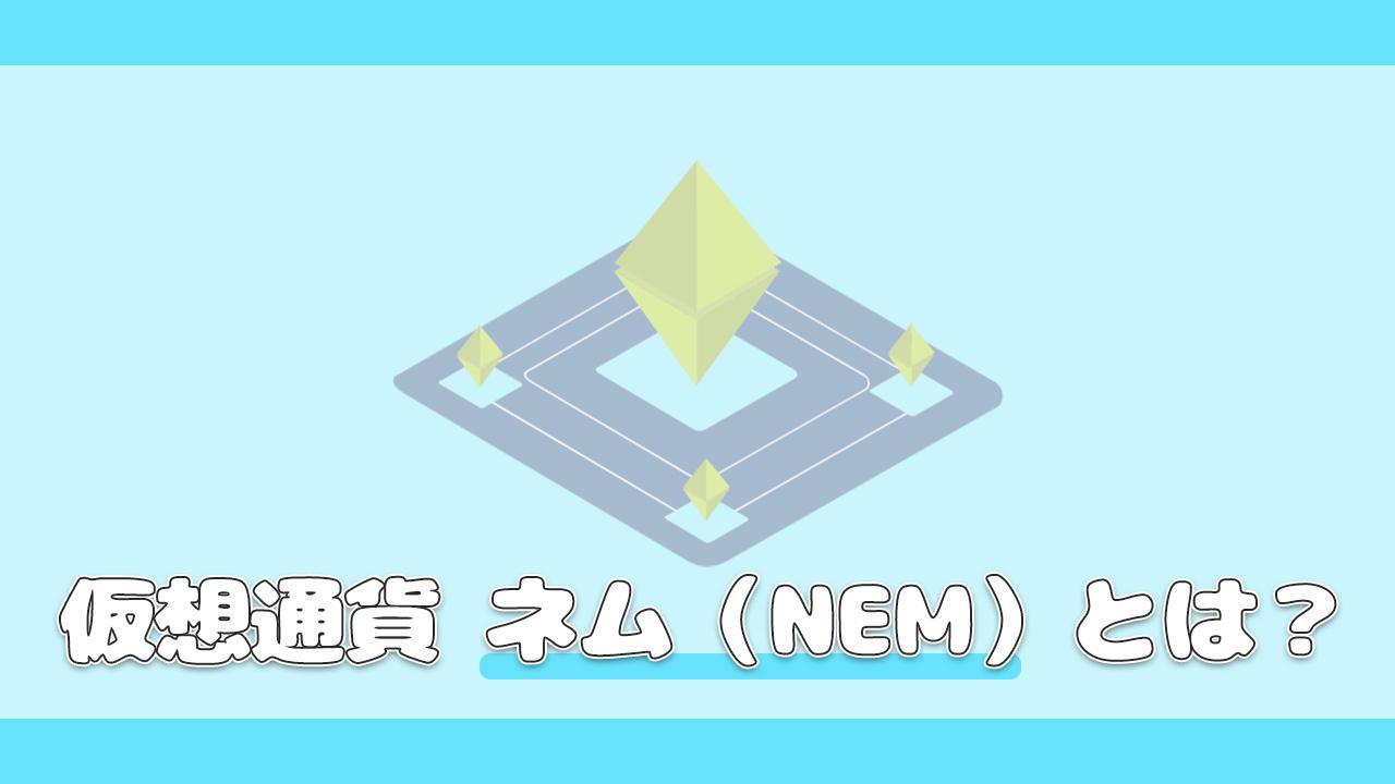 仮想通貨 ネム(NEM)とは?