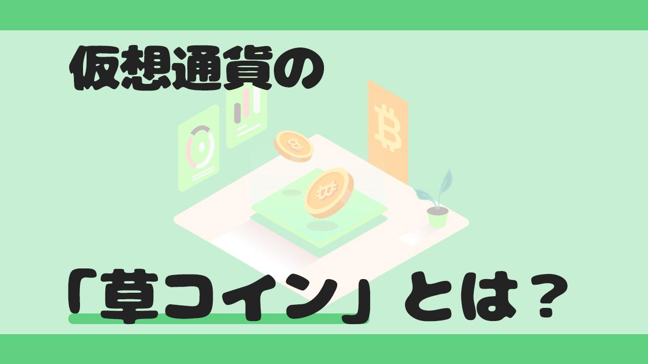 仮想通貨の「草コイン」とは?