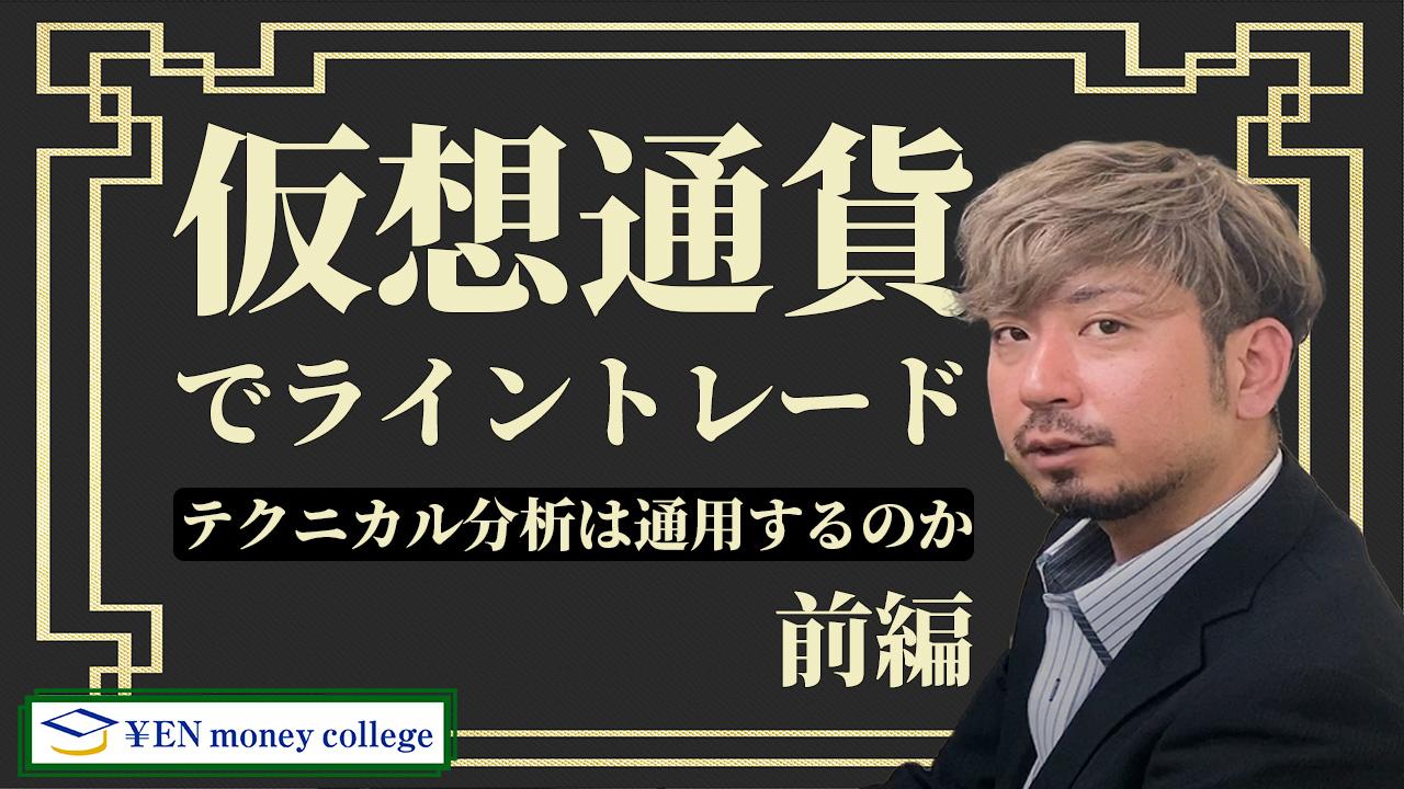 仮想通貨でライントレード 前編