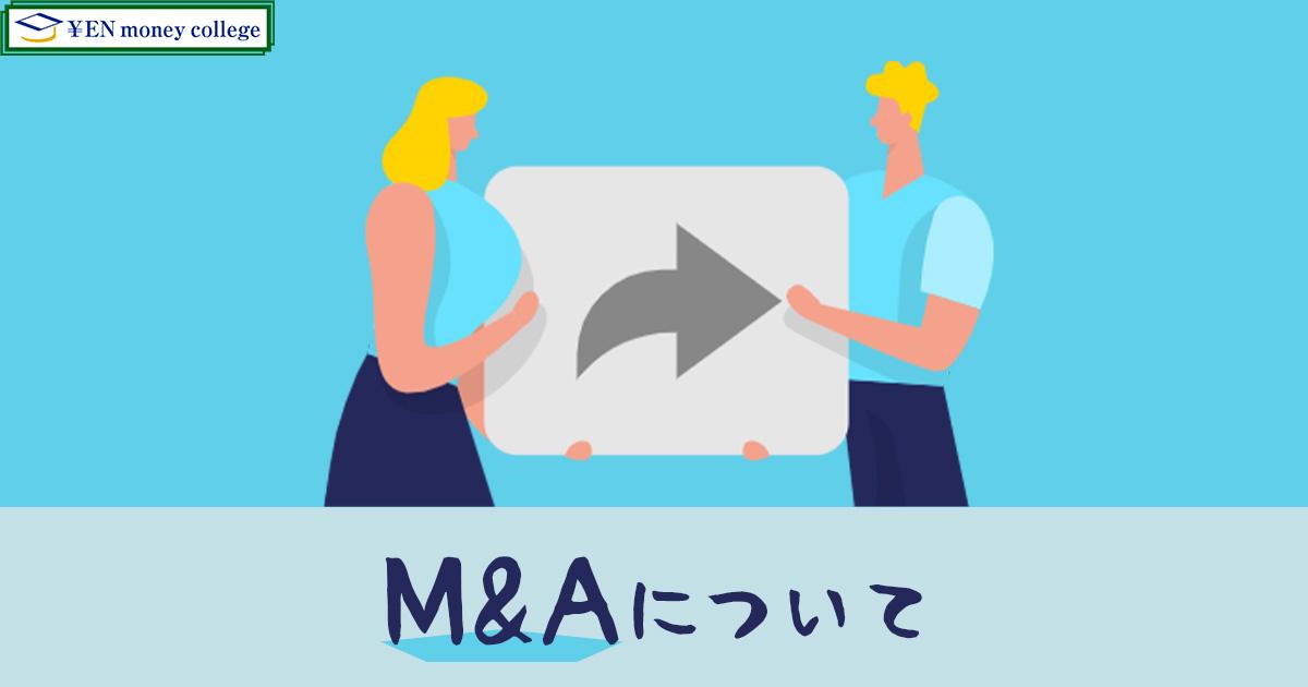 M&Aについて