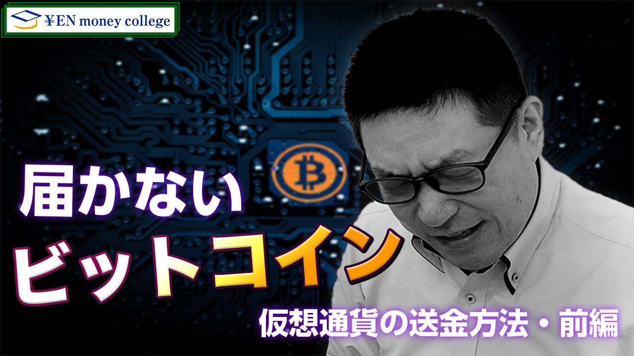 届かないビットコイン 冒頭